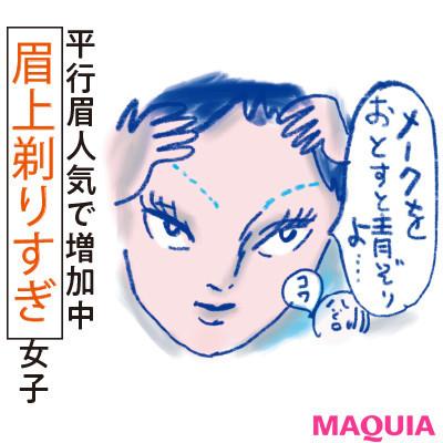 【トレンド眉メイク】トレンドの平行眉は剃らずに作れる! プロが教えるメイクテク1