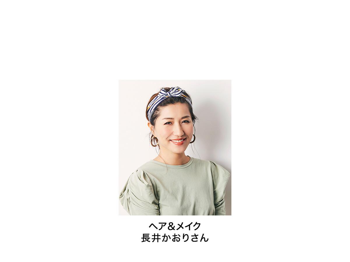 【教えてくれたのは】ヘア&メイク 長井かおりさん