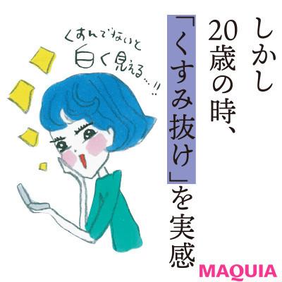 【美容家・石井美保さんの美肌の秘密】ごぼうと呼ばれたくすみ肌から脱皮_4