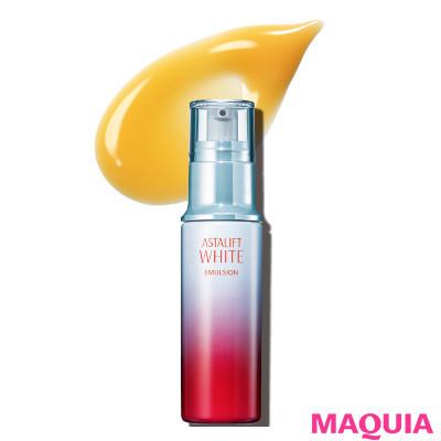 2020年最新《美白・UV》【透明感ある美肌を叶える美白や、シミ・ニキビ跡もカバーするUVなど】アスタリフト ホワイト エマルジョン_