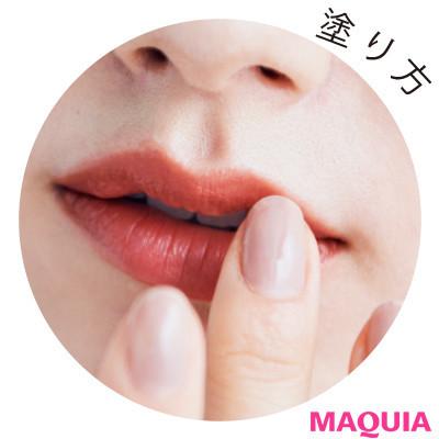 【2020年春のおすすめリップ】唇がぼやける人が、ソフトマットリップをつけるなら_3