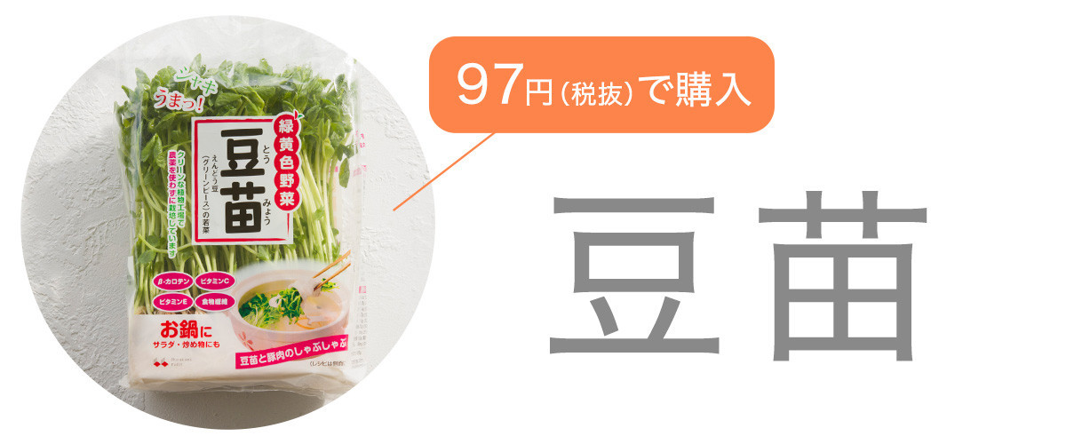 【ダイエットにもおすすめの食事やメニューは? Atsushi流レシピ】_ダイエットに効果的な2ケタ食材「豆苗」を美味しく活かす美人レシピ