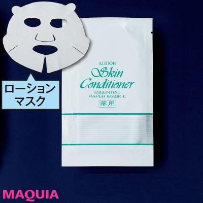 【シートマスク特集 | 比較レポも! 保湿などにおすすめのシートマスクまとめ】アルビオン 薬用スキンコンディショナー エッセンシャル ペーパーマスク E_