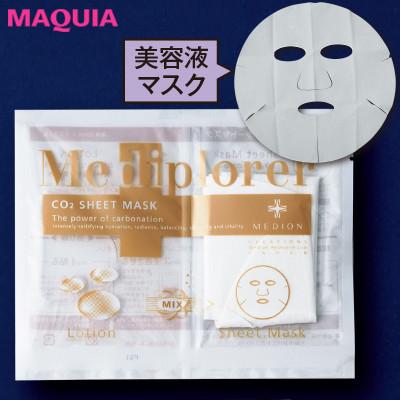【シートマスク特集 | 比較レポも! 保湿などにおすすめのシートマスクまとめ】メディオン・リサーチ・ラボラトリーズ メディプローラー CO2 シートマスク_
