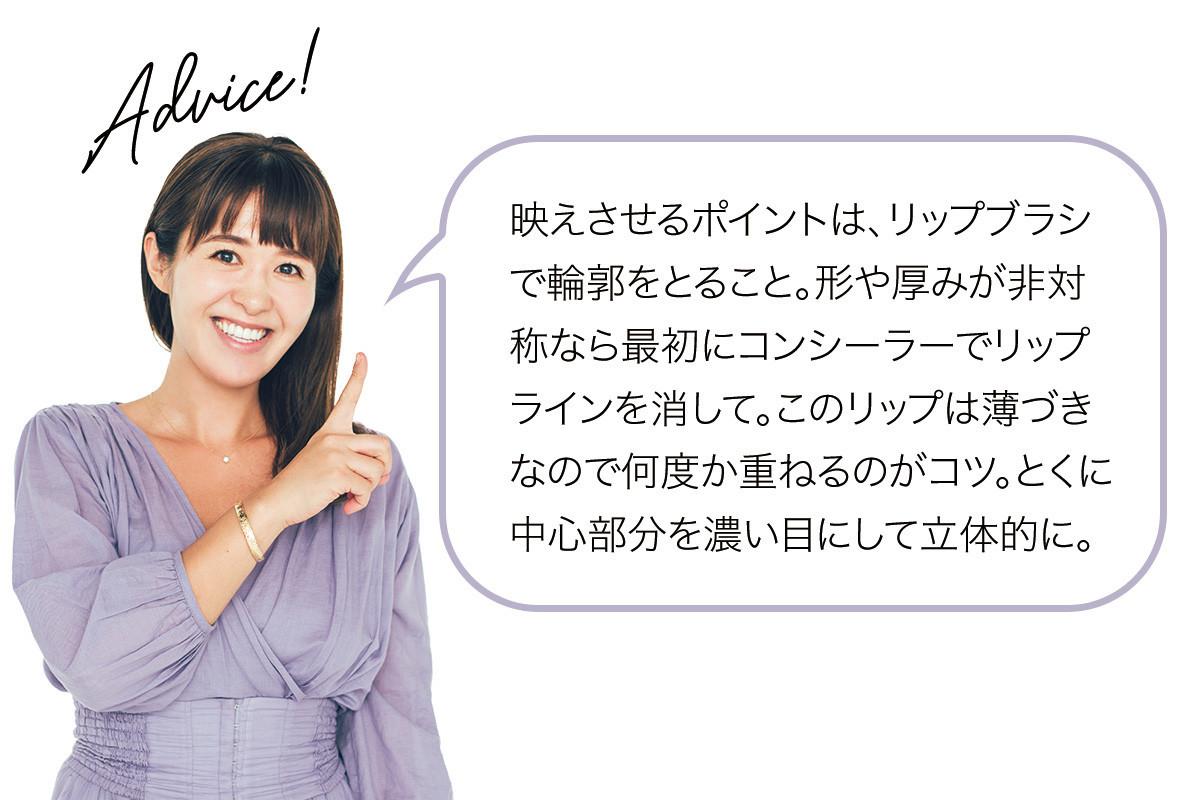 【アラサーに似合う可愛い大人メイクのやり方】青山さんからのワンポイントアドバイス