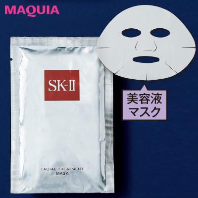 【シートマスク特集 | 比較レポも! 保湿などにおすすめのシートマスクまとめ】SK-Ⅱ フェイシャル トリートメント マスク_