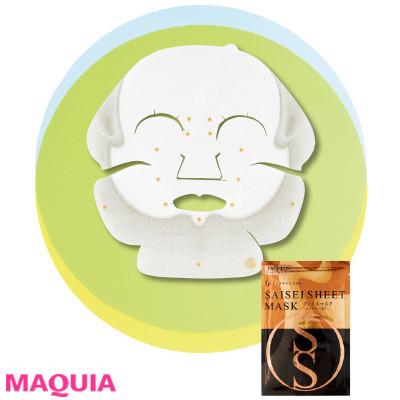【シートマスク特集 | 比較レポも! 保湿などにおすすめのシートマスクまとめ】フローフシ SAISEIシート® マスク[フェイスライン用]7Days_1