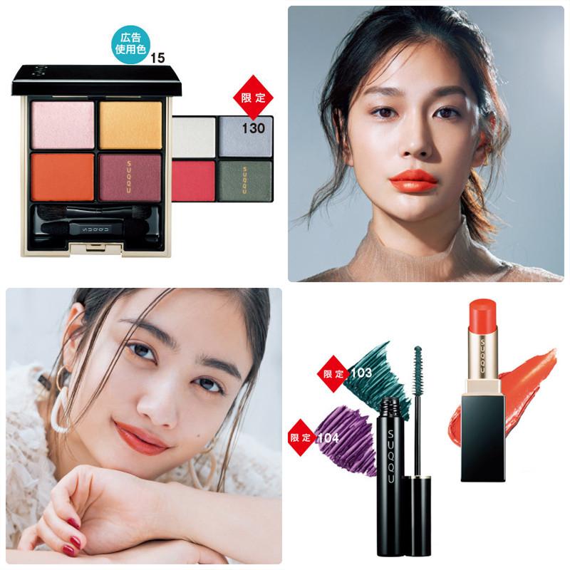 【SUQQU】2020春新色コスメまとめ   新作リップや、人気アイパレットの新色・限定色など注目は?