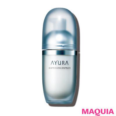 2020年最新《美白・UV》【透明感ある美肌を叶える美白や、シミ・ニキビ跡もカバーするUVなど】アユーラ ホワイトコンセントレート_