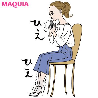 【肌のごわつき改善のカギは? 角質ケアなどおすすめのスキンケアまとめ】手足が冷えている_
