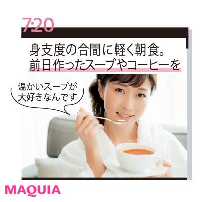 【美容家・石井美保さんの美肌の秘密】身支度の合間に軽く朝食。前日作ったスープやコーヒーを_