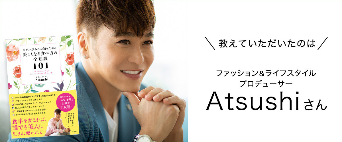 【ダイエットにもおすすめの食事やメニューは? Atsushi流レシピ】_ファッション&ライフスタイルプロデューサー Atsushiさん