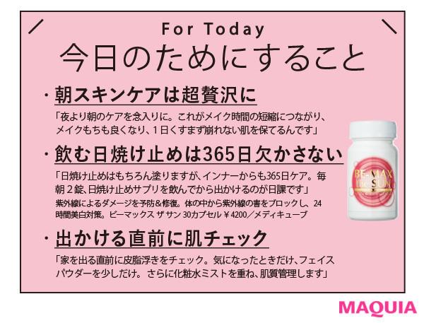 """【美容家・石井美保さんの美肌の秘密】忙しい朝は""""時短""""テクの習慣化でいつもの私が完成します_"""
