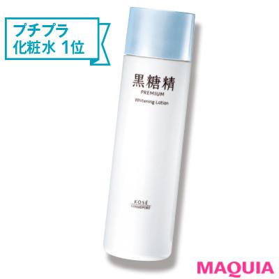 【プチプラスキンケアランキング】ベストコスメ2019年上半期/プチプラ化粧水1位:黒糖精 プレミアム ホワイトニングローション