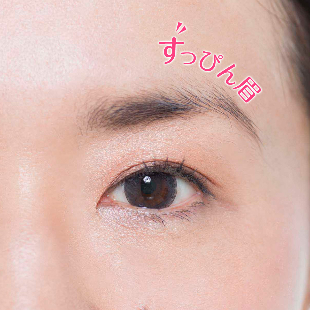 【トレンド眉メイク】フェイスラインまですっきり見せる眉メイクテク2