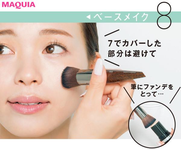 【元美容部員 和田さん。の美肌みせメイク】筆を浮かせて磨くようにFDをオン_