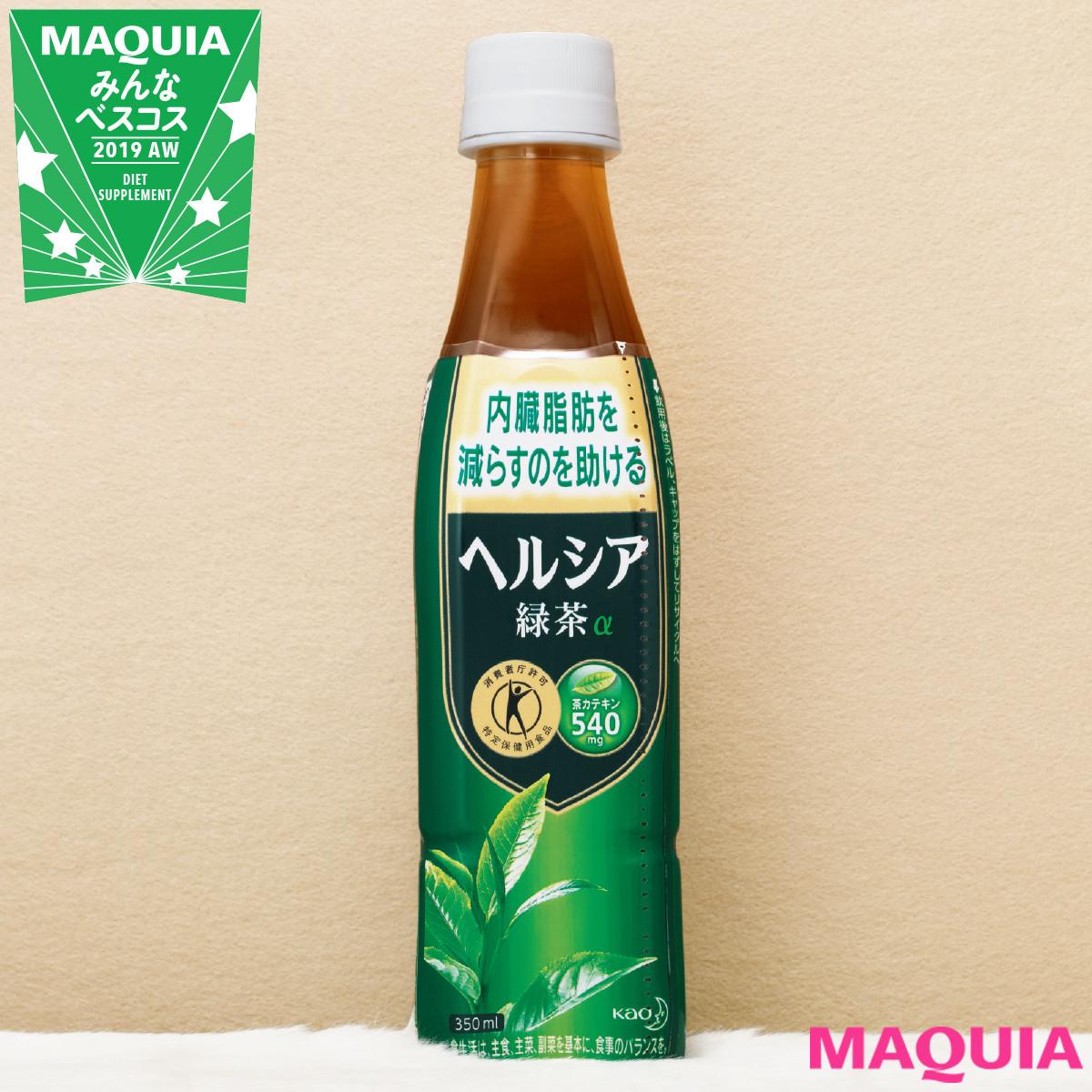 【みんなのベストコスメ2019下半期・トータルケア部門】ヘルシア緑茶_