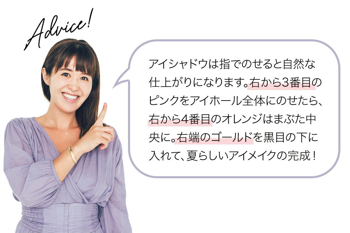 【アラサーに似合う可愛い大人メイクのやり方】 Vol.3 アイシャドウ編 青山さんからのワンポイントアドバイス