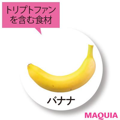 【アンガーマネジメントで怒りやイライラを抑える方法】トリプトファンを含む食材1:バナナ_1