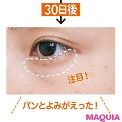 【目もとのシワ改善】クラランスの目元用美容液3