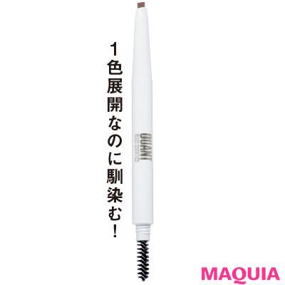【トレンド眉メイク】眉のあるある悩みに中野明海さんがお答え! 眉メイクQ&A16
