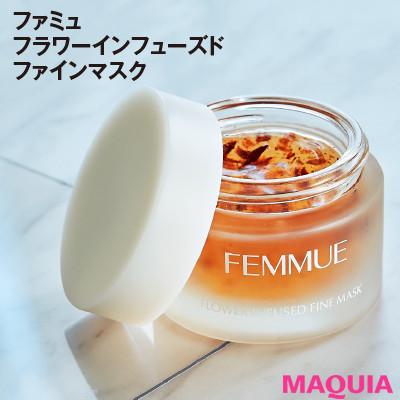 【韓国コスメまとめ・スキンケア編   化粧水、乳液、美容液、クリームなどおすすめのアイテム&ブランドは?】_ファミュ フラワーインフューズド ファインマスク