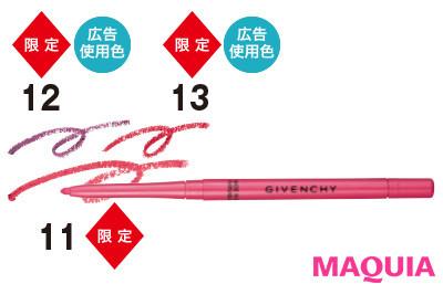 【春コスメ2020】GIVENCHY(ジバンシイ/パルファム ジバンシイ)/コール・クチュール・ウォータープルーフ