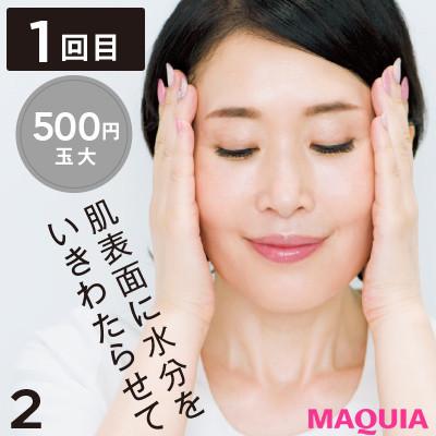 【正しいスキンケアの順番】3.化粧水6