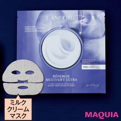 【シートマスク特集 | 比較レポも! 保湿などにおすすめのシートマスクまとめ】ランコム レネルジー M FS ダブルラッピング マスク_