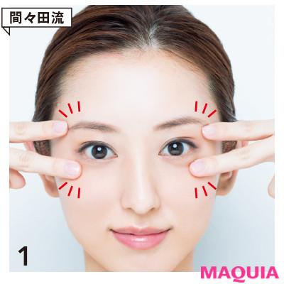 【目もとのシワ改善におすすめ】目尻のシワなど、上半顔老けを招く目元のお悩みをQ&A3