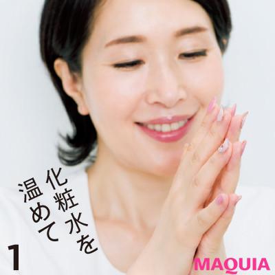 【スキンケアの基本工程 | クリームやパックなどの順番や、キメが整うテクニックまとめ】1.化粧水を手にとり人肌に温める_