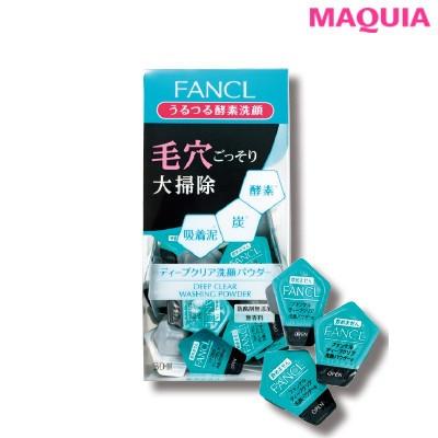 【毛穴の角栓・黒ずみケア】ファンケル ディープクリア 洗顔パウダーのもっちり濃密泡で毛穴汚れすっきり