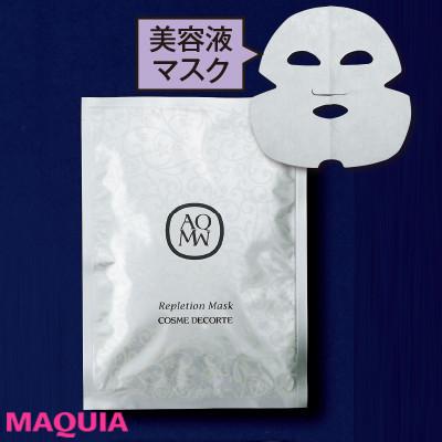 【シートマスク特集 | 比較レポも! 保湿などにおすすめのシートマスクまとめ】コスメデコルテ AQ MW レプリション マスク_