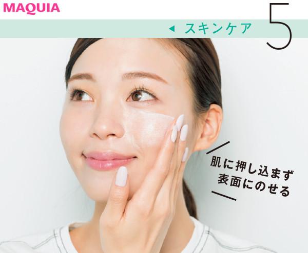 【元美容部員 和田さん。の美肌みせメイク】手の指をヘラのように使いクリームを重ねる_1