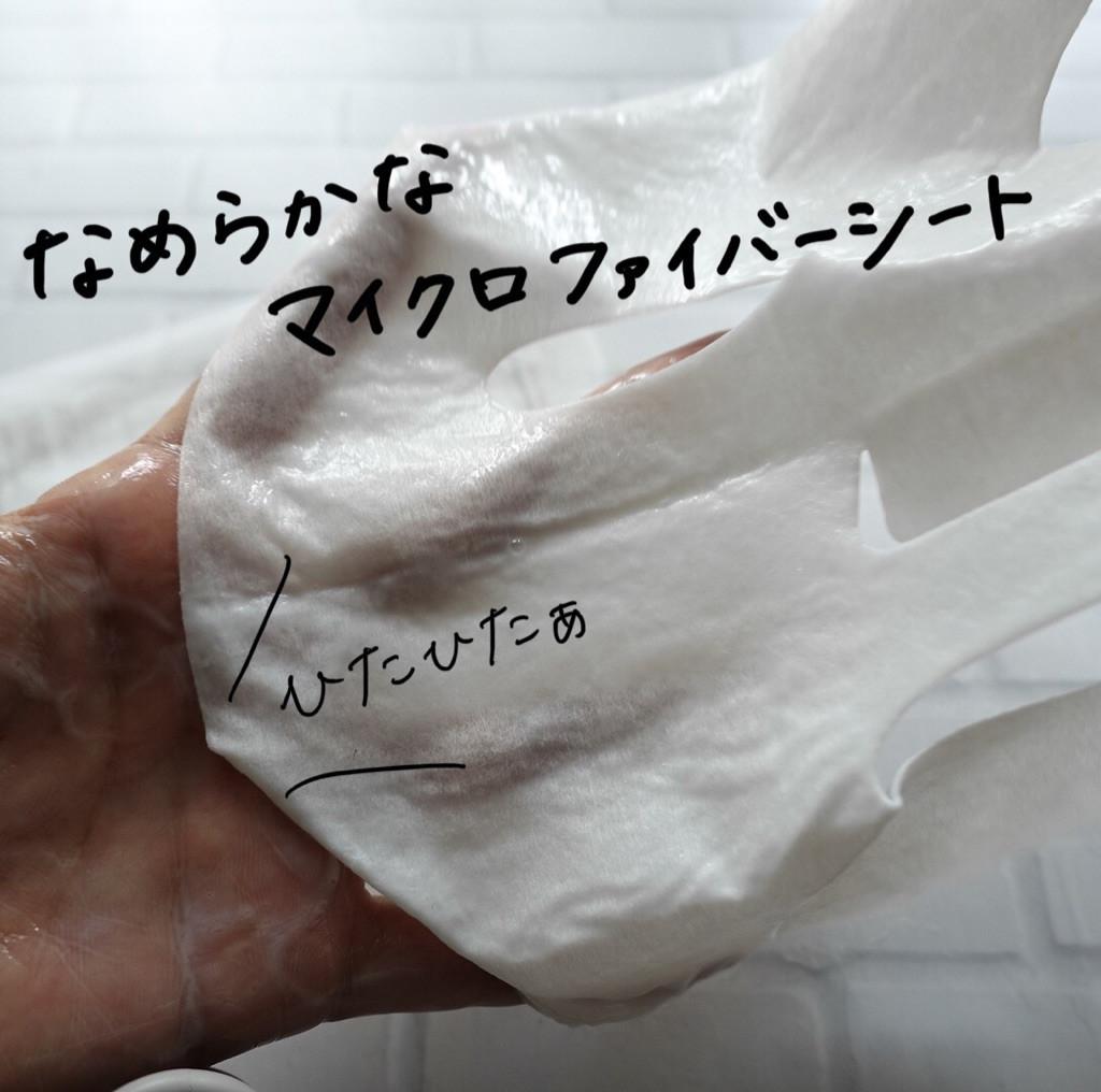 【シートマスク特集 | 比較レポも! 保湿などにおすすめのシートマスクまとめ】ハクスリー マスク; グローアンドブライトネス_4
