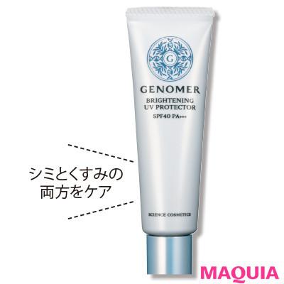 【2020年最新美白   化粧水、美容液、UVコスメなど最新美白化粧品まとめ】ジェノマー ブライトニング UVプロテクター_