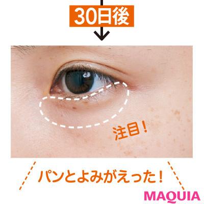 【アンチエイジング化粧品】クラランスの目元用美容液3