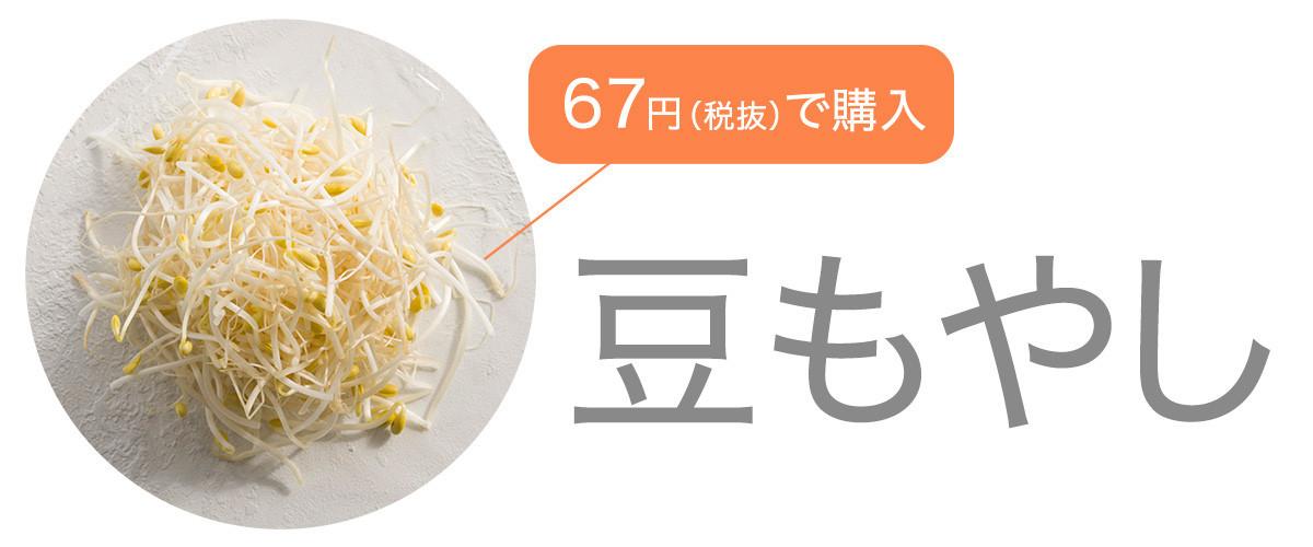 【ダイエットにもおすすめの食事やメニューは? Atsushi流レシピ】_激安2ケタ食材「豆もやし」の美容効果は?