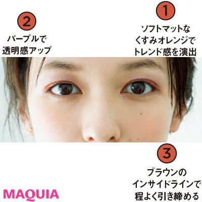 【柿色メイク】HOW TO-1