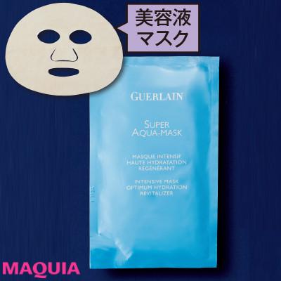 【シートマスク特集 | 比較レポも! 保湿などにおすすめのシートマスクまとめ】ゲラン スーパー アクア マスク N_