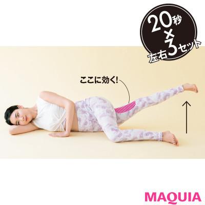 【本気で痩せたいあなたに】太ももの内転筋を鍛える「脚上げトレ」2
