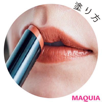 【2020年春のおすすめリップ】唇がぼやける人が、とろける発色系リップをつけるなら_3