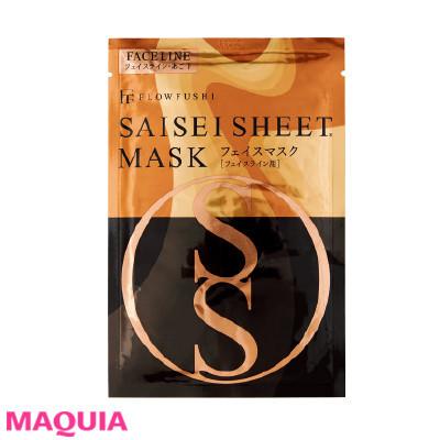 【シートマスク特集 | 比較レポも! 保湿などにおすすめのシートマスクまとめ】フローフシ SAISEIシート® マスク[フェイスライン用]7Days_2