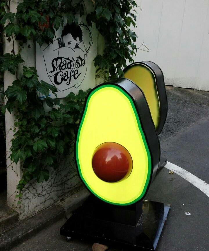 食べる美容液★★「アボガド」の栄養まるごと堪能できるCafe @渋谷