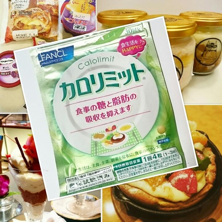 9月16日リニューアル発売★「ファンケル カロリミット」が食欲の秋の強力な味方に!