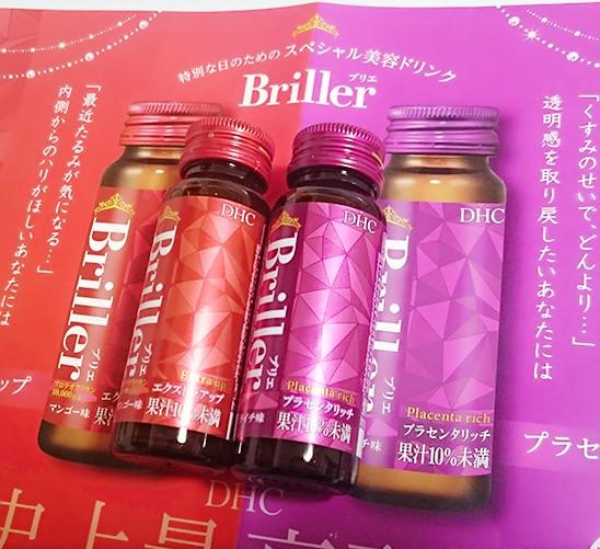 DHC史上最高の美容ドリンク「Briller」でハリツヤアップ!のスペシャルケア★
