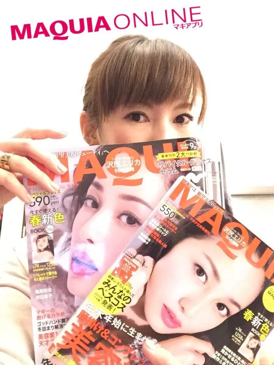 「MAQUIA最新号がマジでヤバイ!」ともっぱらウワサの2016年2月