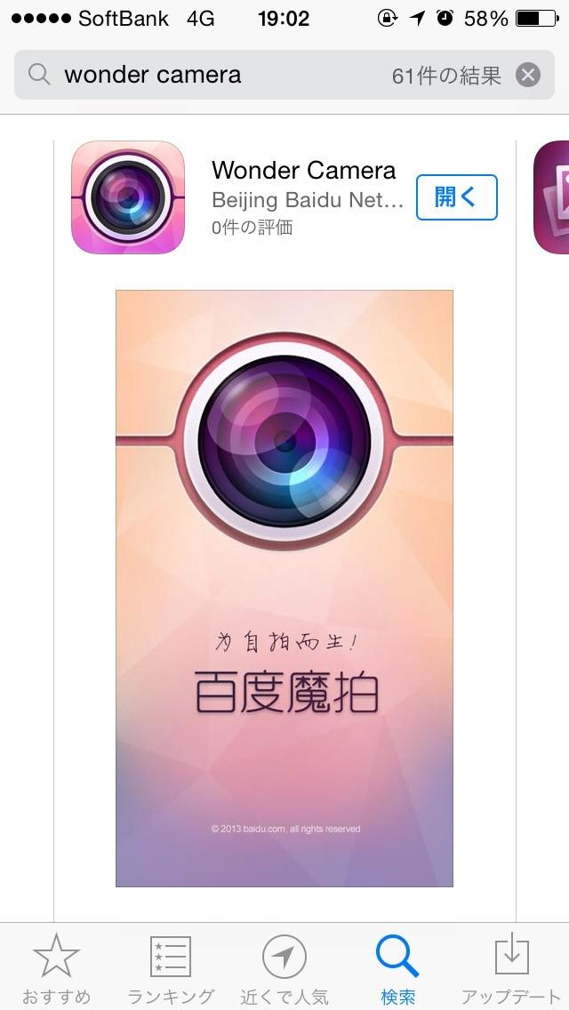 優秀カメラアプリ
