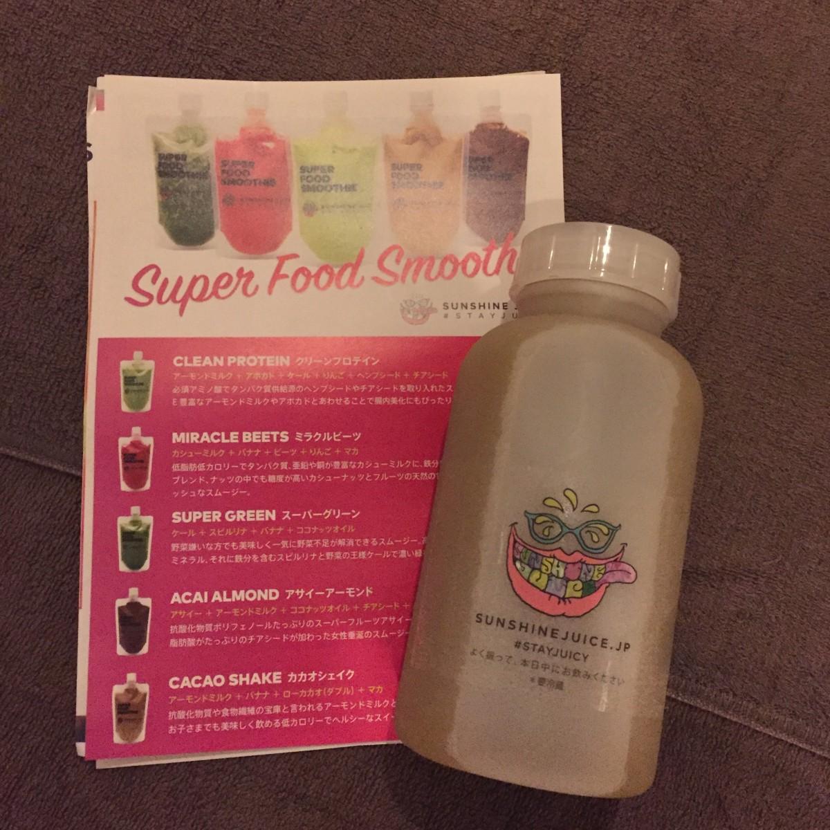 日本初のコールドプレスジュース専門店**サンシャインジュースで飲むサラダ体験