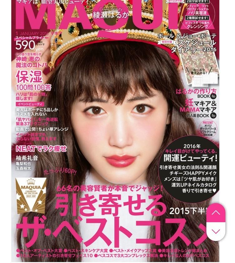 ♡マキア1月号発売♡